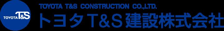 トヨタT&S建設株式会社
